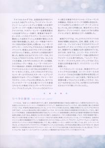 Scans haute résolution - Page 3 Mini_296657LiberaJapan201727