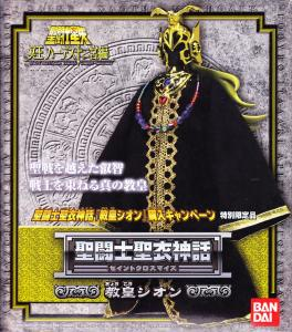 Saint Seiya Myth Cloth [Bandaï] Mini_657849Grandpopefrontjpg