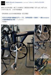 Ridea Bicycle Components - Page 2 Mini_953959PhotoRidea21
