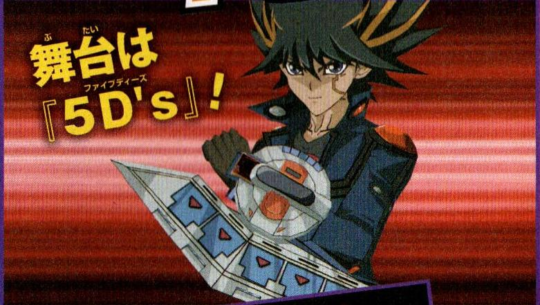 [Annonce] Yu-Gi-Oh! 5D's Tag Force 4 153350TF4_Yusei