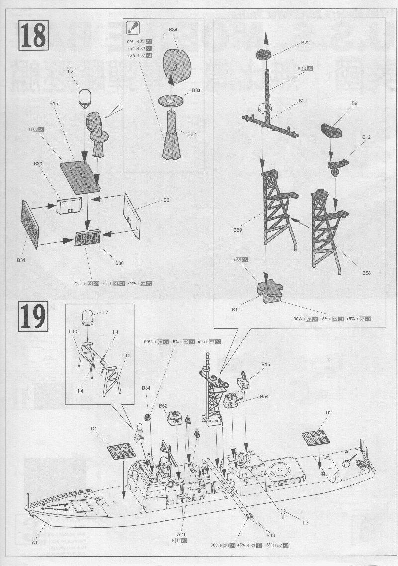 LE USS MOBILE BAY AU 700 DE CHEZ DRAGON 693350me06