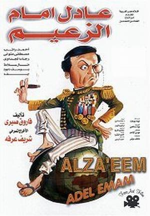 مكتبة عادل إمام مسرحيّة 111676za3im