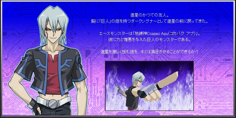 [Annonce] Yu-Gi-Oh! 5D's Tag Force 4 157678Website_3