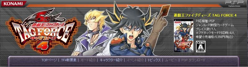 [Annonce] Yu-Gi-Oh! 5D's Tag Force 4 169233Website_000