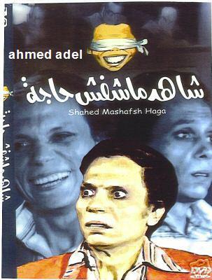 مكتبة عادل إمام مسرحيّة 192398chahid