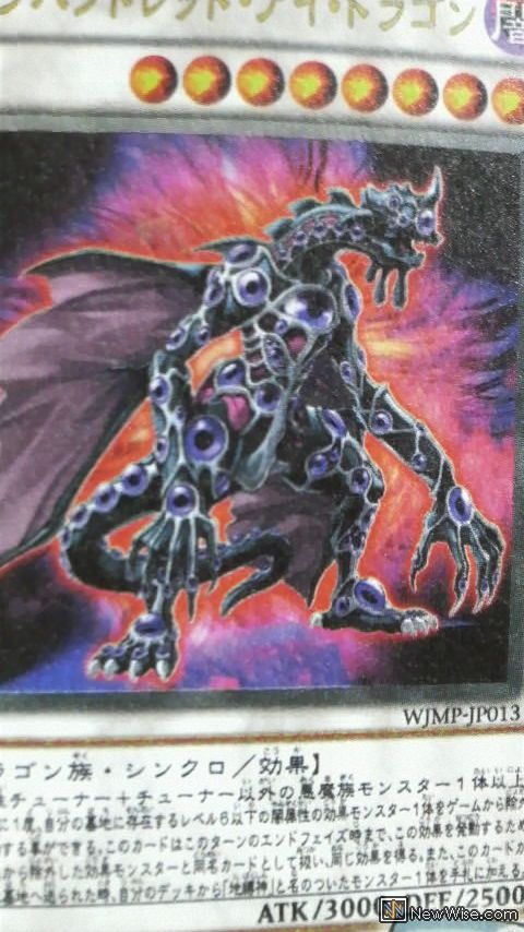 Les monstres Dark Synchros 274771One_HundredEyeDragon