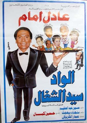مكتبة عادل إمام مسرحيّة 293392cha8al