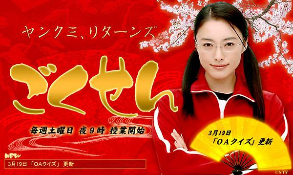 Gokusen 427936Gokusen14