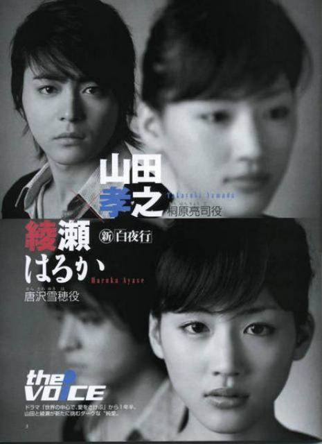 [Drama] Byakuyaku 439762Byakuyakou