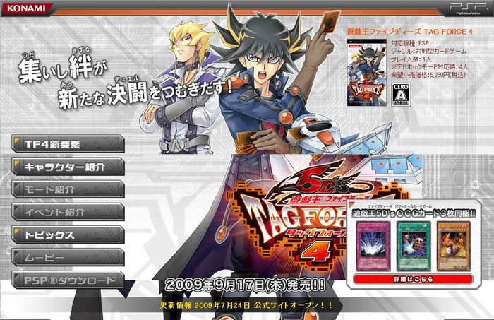 [Annonce] Yu-Gi-Oh! 5D's Tag Force 4 475682PageWeb