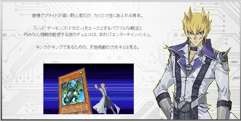 [Annonce] Yu-Gi-Oh! 5D's Tag Force 4 60372Website_2