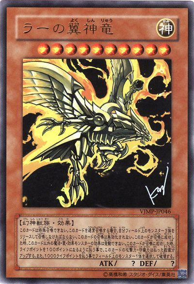 Introduction à la section Yu-Gi-Oh! Tag Force Zéro ! 835904400px_TheWingedDragonofRaVJMP_JP_UR