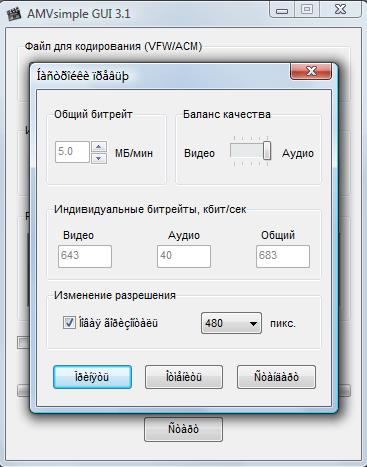 Encoder en mp4/H.264 avec AMVSimple GUI 849112TUTO_2