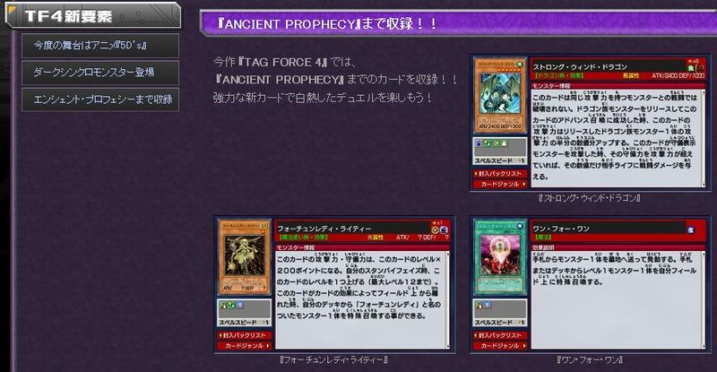 [Annonce] Yu-Gi-Oh! 5D's Tag Force 4 982873Website_00