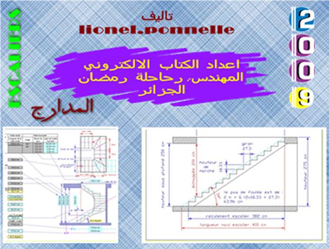 هندسة مدنية / des documents sur les escaliers 162502Untitled_1
