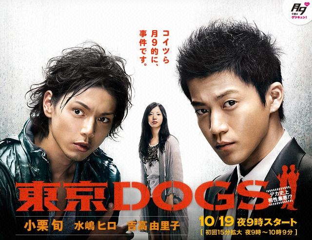[ Projet J-Drama ] Tokyo DOGS 603404tokyo_dog