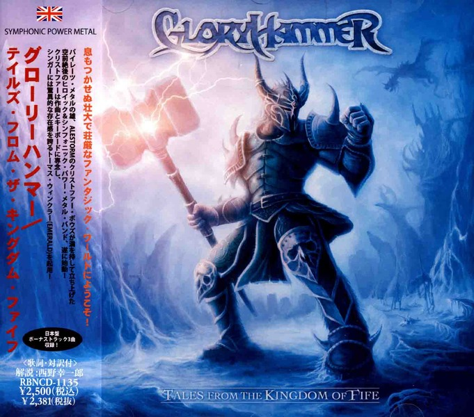 GloryHammer - Tales From The Kingdom Of Fife (Japan Edition) (2013)  FAELX8
