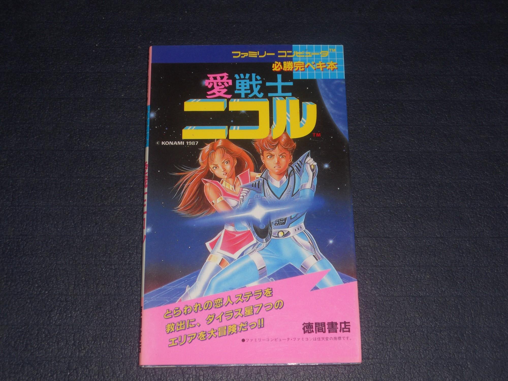 Guide Book, Mook, Mag, Livre QOwcgc