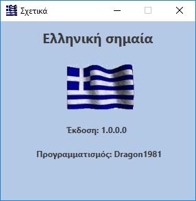Ελληνική σημαία(Greek flag) FRsQEL