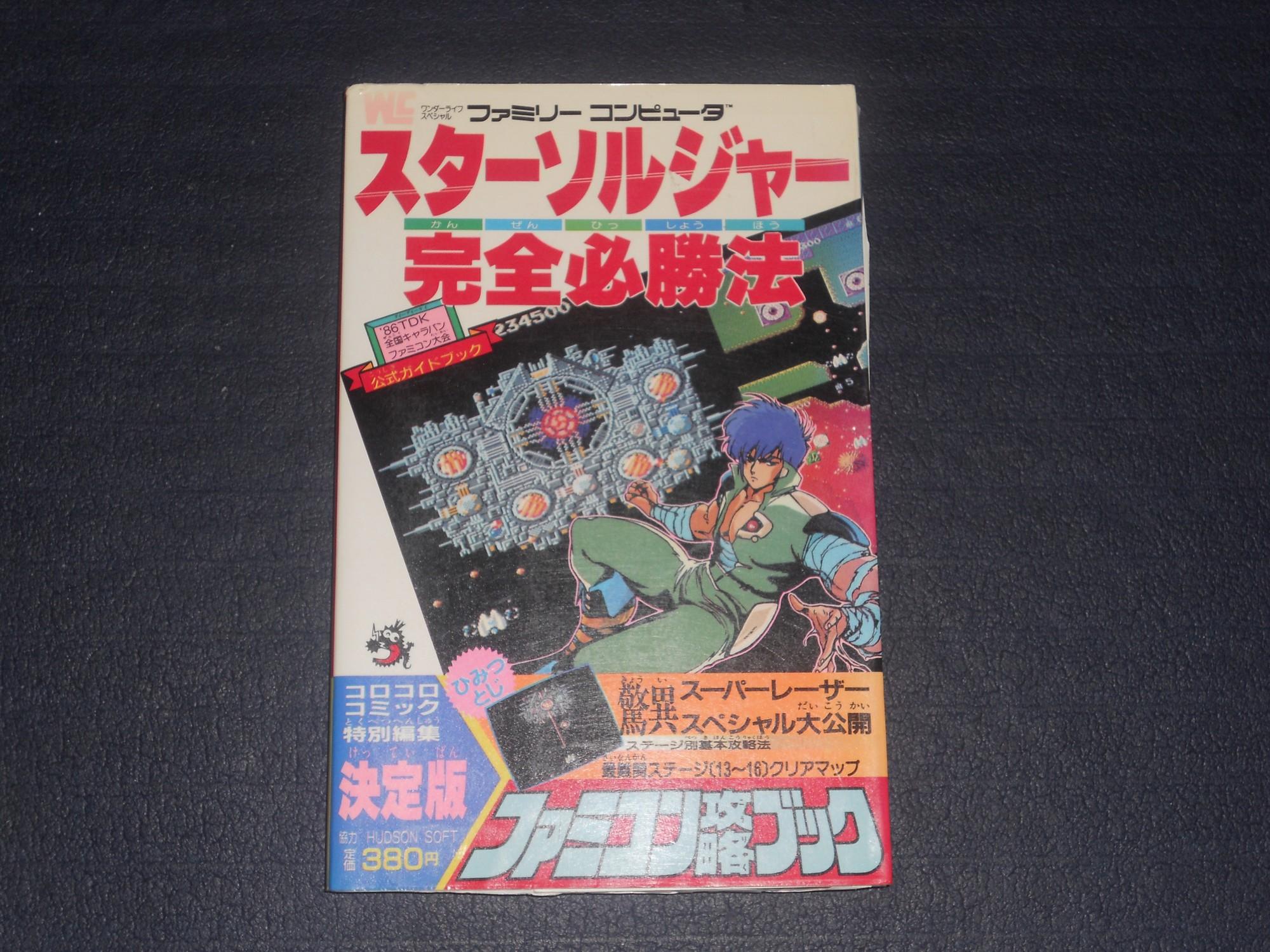 Guide Book, Mook, Mag, Livre ZLJFA2