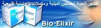 اكسير الحياة Bio-ELIXIR صرخة في وجه الشيخوخة