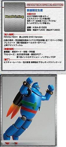 N°043 - Tetsujin 28 Ap20080214014915567dt4