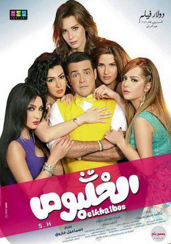 فيلم الخلبوص بطوله محمد رجب نسخه 720p HDTV تحميل مباشر Hoa8Mp