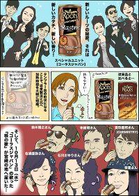Manga-Ayaya Comercial Rotts Rootscartoon3.th