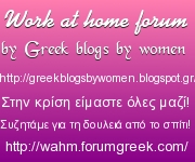 Work at home by Greek blogs by women