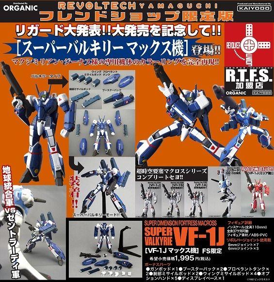 N°034 - Super Valkyrie VF-1J 20080321072909280mj1