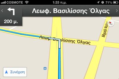 Η Ελλάδα προστέθηκε στην υπηρεσία πλοήγησης με φωνητική καθοδήγηση του Google Maps Gm1c