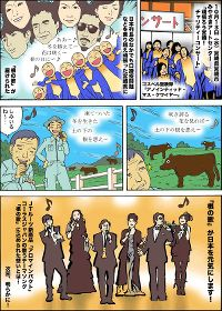 Manga-Ayaya Comercial Rotts Rootscartoon4.th