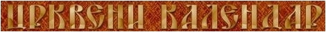 verski kalendari - VERSKI (crkveni ) KALENDARI  1104321acf97879m3
