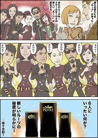 Manga-Ayaya Comercial Rotts Rootscartoon2.th