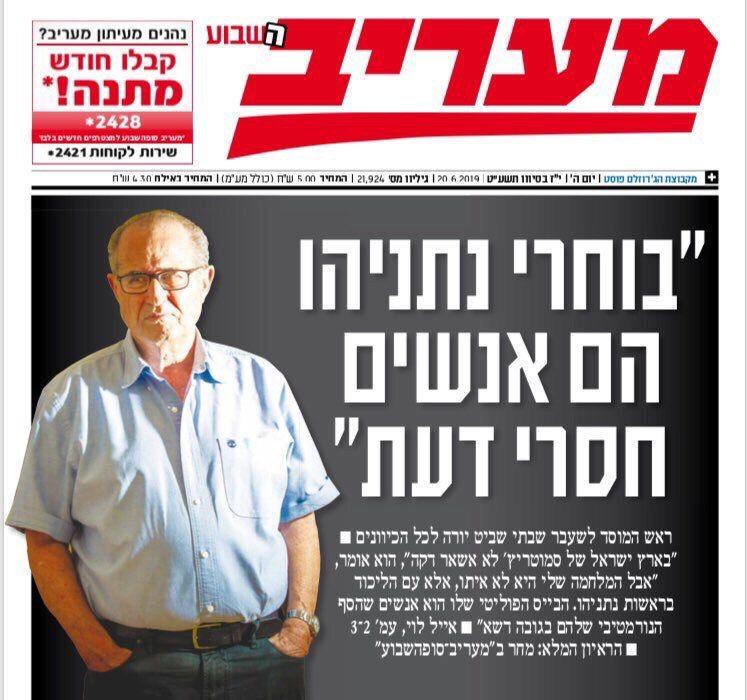 נתניהו נפרד ממדינת ישראל מחכים לו לא רק משפטים בישראל בבית המשפט הבנאלומי בהאג צובעים את הסאוטיה שמחכה לביבי PabJ4J