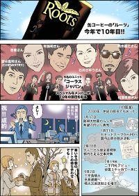 Manga-Ayaya Comercial Rotts Rootscartoon1.th