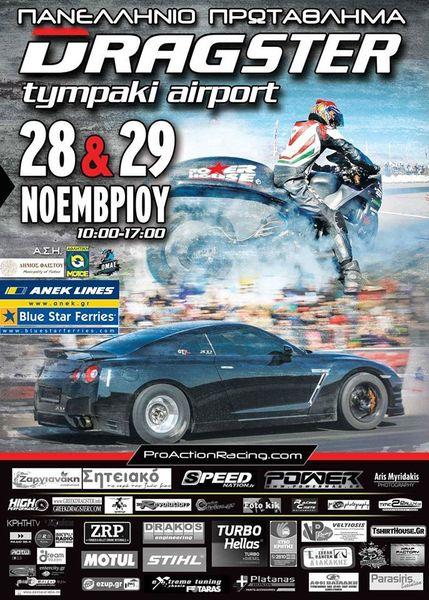 Dragster αεροδρόμιο Τυμπακιου 28-29/11 GWLYW2