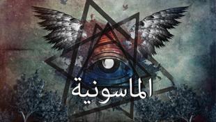 الماسونية - illuminati