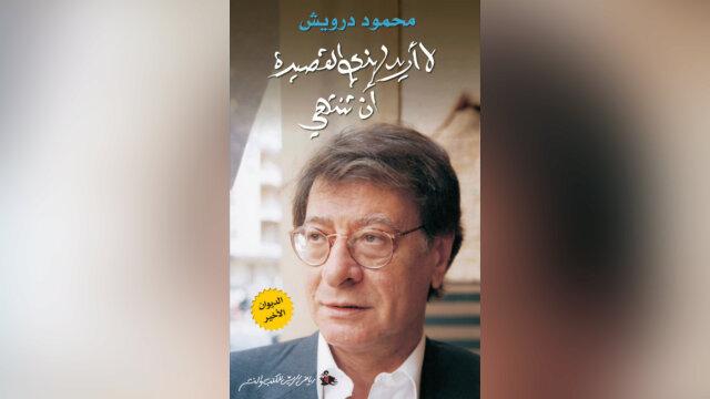 Main photo لا أريد لهذى القصيدة أن تنتهى pdf محمود درويش