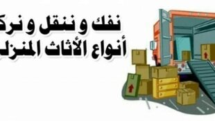 طريقة نقل العفش والاثاث بالكويت