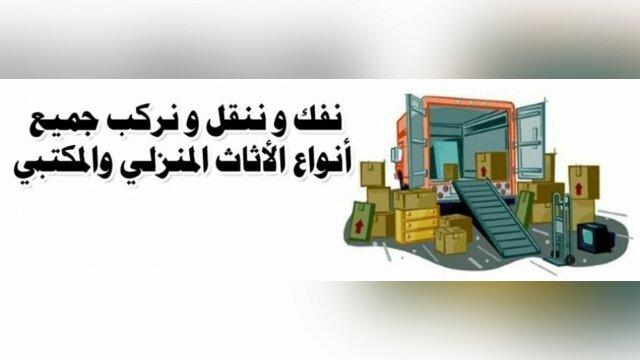 Main photo طريقة نقل العفش والاثاث بالكويت