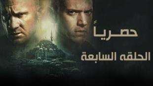 مسلسل Prison Break الموسم الخامس الحلقة 7