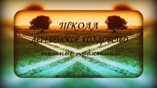 Школа Деревенское Колдовство