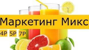 Маркетинг — микс (4P, 5P, 7P)