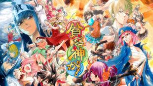 Manga : Bimbogami ga! (貧乏神が!)