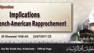 Bismillah Al-Rahman Al-Raheem Answer to Question: #Implication