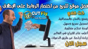 اربح أكثر من 100$ شهريا من اختصار الروابط وأنت بالمنزل مع موقع كت-فلاي Cut-Fly