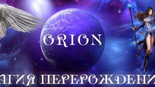 """Продолжение первого выпуска газеты """"Орион"""""""