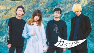 J-musique : Kamitsuki (カミツキ)