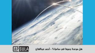 أحمد عبدالفتاح يكتب: هل موعدنا جميعاً في سامراء؟